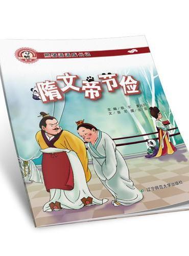 熊猫派派二:隋文帝节俭(中华优秀传统美德养成教育系列绘本)