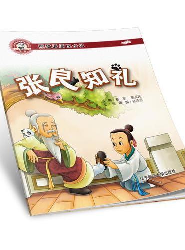 熊猫派派一:张良知礼(中华优秀传统美德养成教育系列绘本)