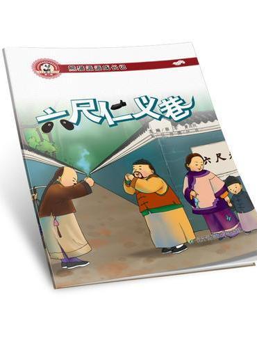 熊猫派派二:六尺仁义巷(中华优秀传统美德养成教育系列绘本)