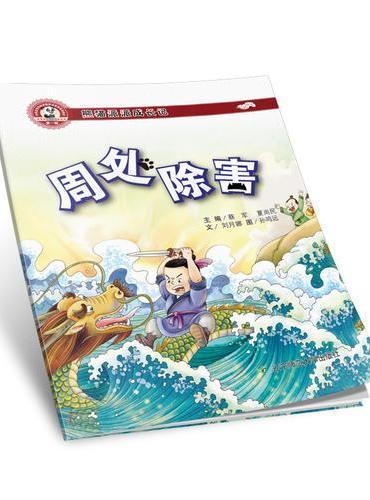 熊猫派派一:周处除害(中华优秀传统美德养成教育系列绘本)