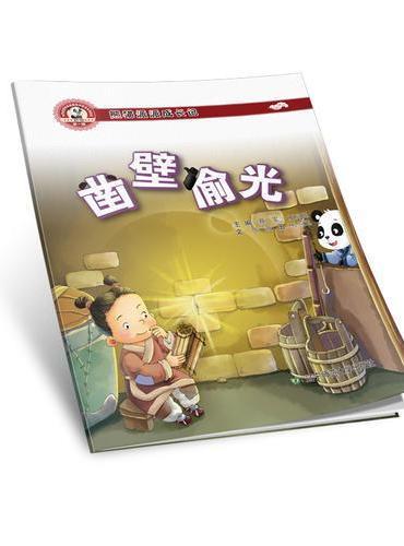 熊猫派派一:凿壁偷光(中华优秀传统美德养成教育系列绘本)