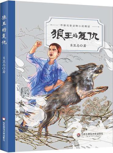 名家动物小说精品·狼王的复仇
