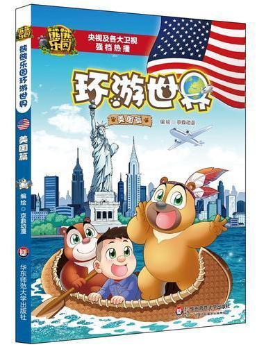 熊熊乐园环游世界 美国篇