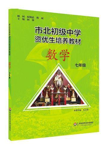 市北初资优生培养教材  七年级数学(修订版)