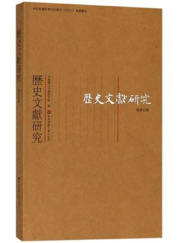 历史文献研究(总第40辑)