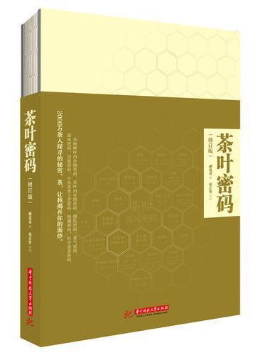 茶叶密码(修订版)