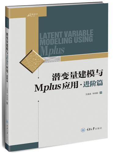 潜变量建模与Mplus应用:进阶篇