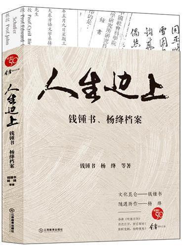 人生边上:钱锺书、杨绛档案