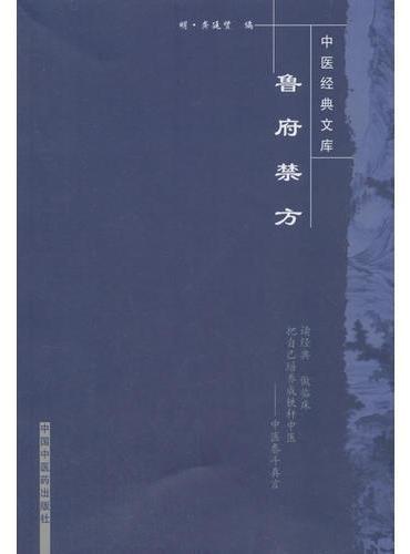 鲁府禁方---中医经典文库