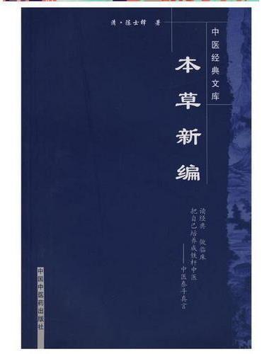 本草新编----中医经典文库