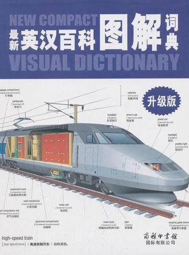 最新英汉百科图解词典(升级版)商务印书馆