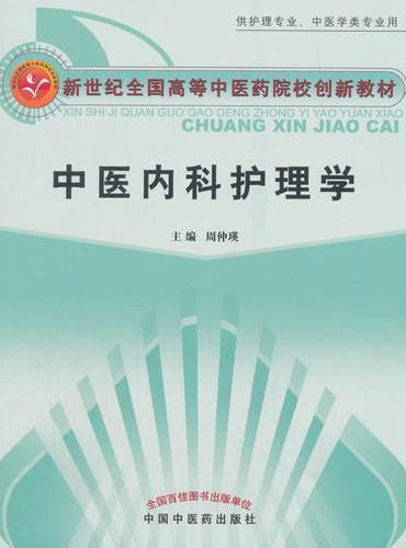 中医内科护理学【新世纪全国高等中医药院校创新教材】
