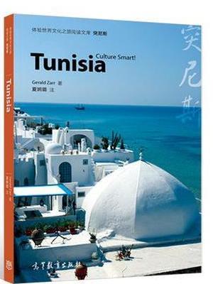体验世界文化之旅阅读文库 突尼斯