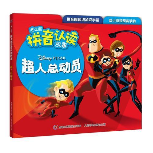 迪士尼拼音认读故事·超人总动员