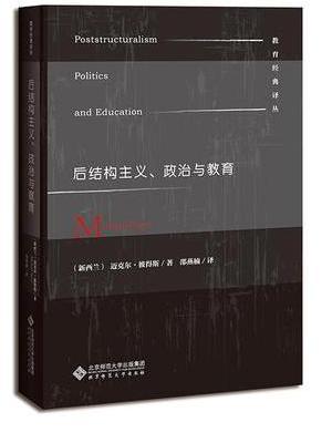 后结构主义、政治与教育