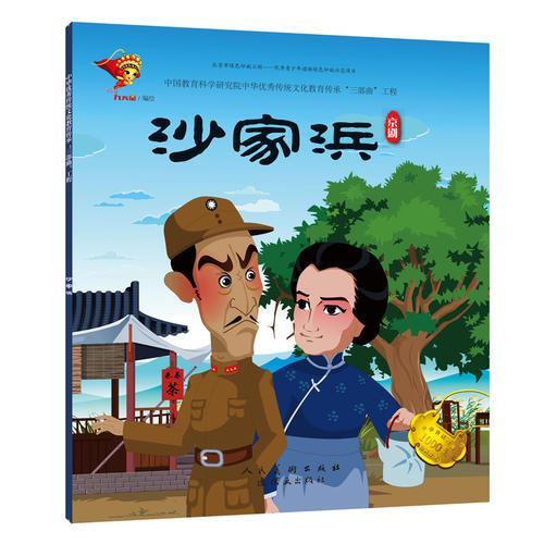 戏曲故事绘本-京剧-沙家浜