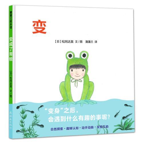 变成了青蛙(松冈达英最新作品)