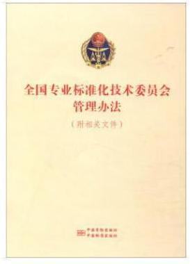 全国专业标准化技术委员会管理办法(附相关文件)