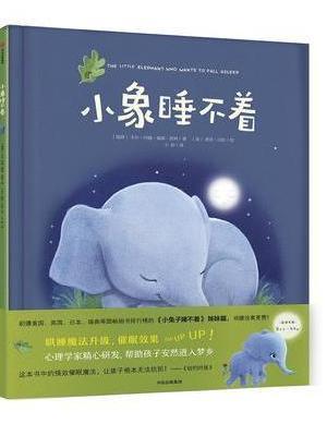 小象睡不着