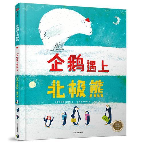中信童书世界精选绘本:企鹅遇上北极熊