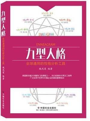 九型人格:全球通用的性格分析工具