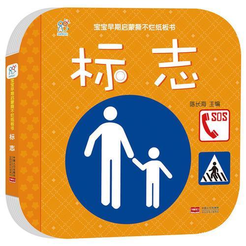 宝宝早期启蒙撕不烂纸板书 标志
