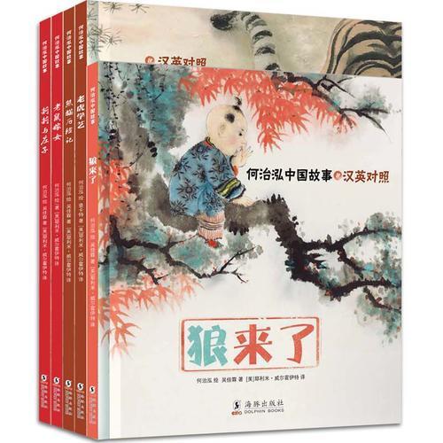 何治泓中国故事(汉英对照)全五册