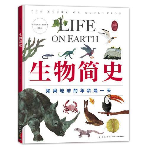 生物简史——如果地球的年龄是一天