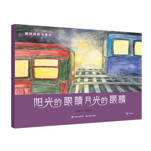 薛叔叔哲学童话:阳光的眼睛月光的眼睛