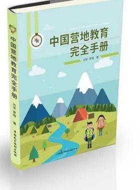 中国营地教育完全手册