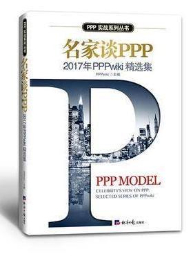 名家谈PPP——2017年PPPwiki精选集