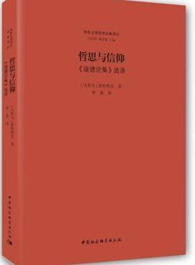 哲思与信仰:《道德论集》选译