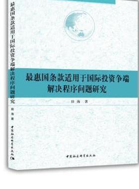 最惠国条款适用于国际投资争端解决程序问题研究