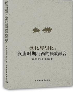 汉化与胡化:汉唐时期河西的民族融合