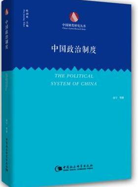 中国政治制度