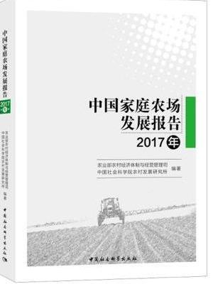 中国家庭农场发展报告(2017年)