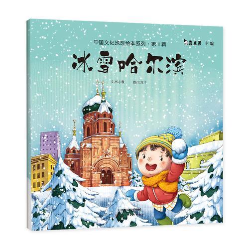 中国文化地理绘本系列之城市故事·第Ⅱ辑-冰雪哈尔滨