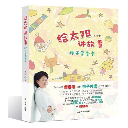 《给太阳讲故事——种子变变变》 曹琳琳创作亲子共读的神奇童话