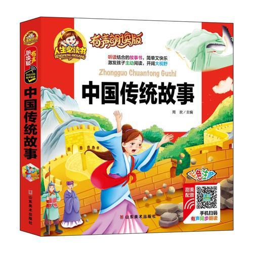 有声朗读彩图注音版/中国传统故事