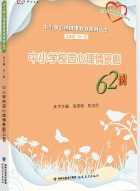 中小学校园心理情景剧62例(中小学心理健康教育案例丛书)(心理健康教育教师培训用书)