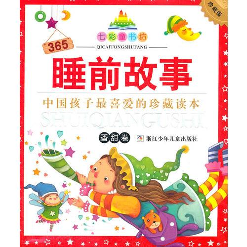 七彩童书坊:365睡前故事 香甜卷(注音版 水晶封皮)