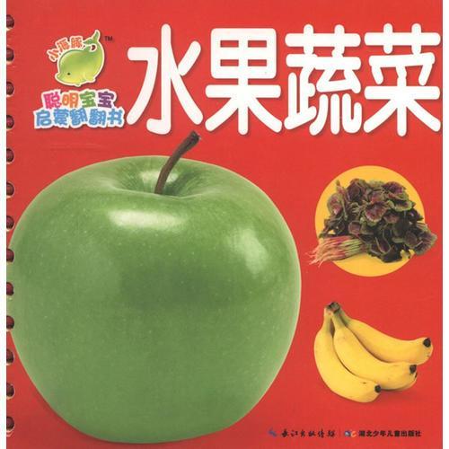 聪明宝宝启蒙翻翻书:水果蔬菜