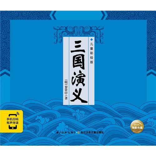 精装中国古典四大名著:三国演义(新版)