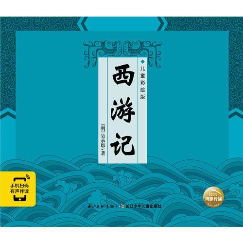精装中国古典四大名著:西游记(新版)