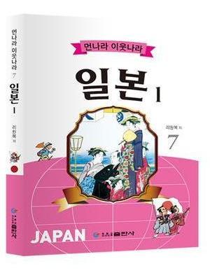 天涯国度,比邻世界;7日本(全2册)
