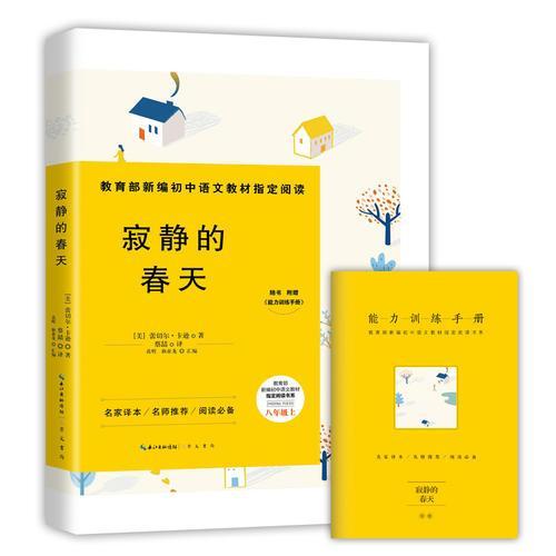 寂静的春天-八年级上教育部新编初中语文教材指定阅读书系(随书附赠能力训练手册)名家经典/名师推荐/阅读必备