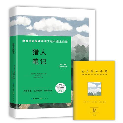 猎人笔记-七年级上教育部新编初中语文教材指定阅读书系(随书附赠能力训练手册)名家经典/名师推荐/阅读必备