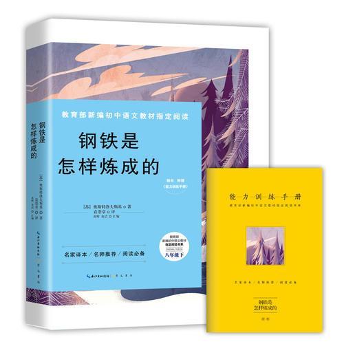 钢铁是怎样炼成的-八年级下教育部新编初中语文教材指定阅读书系(随书附赠能力训练手册)名家经典/名师推荐/阅读必备