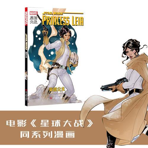 星球大战:莱娅公主(星球大战 卢克 莱娅 汉索罗)