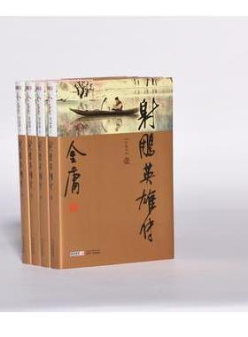 (新修珍藏本)金庸作品集(05-08)-射雕英雄传(全四册)